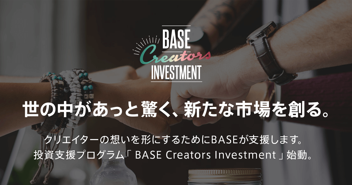 BASE Creators Investment | 世の中があっと驚く、新たな市場を創る。